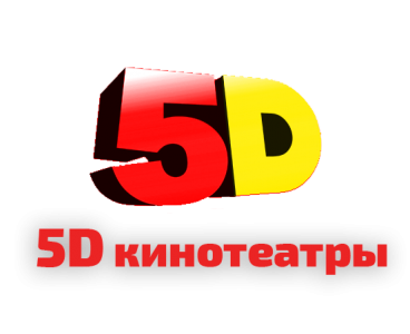 5D кинотеатр