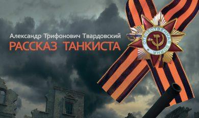 Рассказ танкиста Твардовского